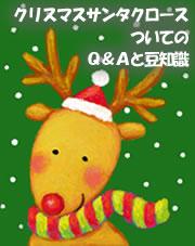 クリスマスの知識やQ&A