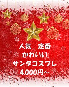 定番人気売れ筋サンタコスプレ4000円~