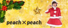 peach×peachのサンタ