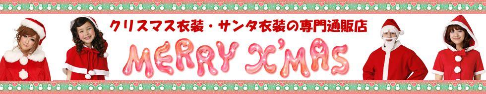 サンタコスプレ衣装専門通販店【人気のクリスマス衣装が豊富!】