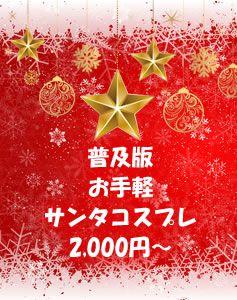 お手軽安いサンタコスプレ衣装 2000円~